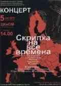 С 2 по 6 мая в Северодвинске пройдет Международный фестиваль «Скрипка на все времена»