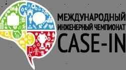 В САФУ пройдет отборочный этап Международного  инженерного чемпионата «Сase-in»