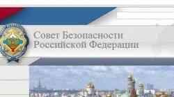 Научный совет при Совете Безопасности РФ прошел в Москве