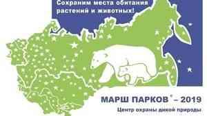 Акция «Марш парков» – «Кенозерский» готовит новые конкурсы для детей
