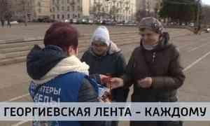 Врамках Всероссийской акции наулицах Архангельска раздают георгиевские ленточки