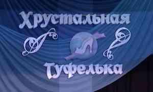 Встолице Поморья стартовал восьмой областной фестиваль хореографических коллективов «Хрустальная туфелька»
