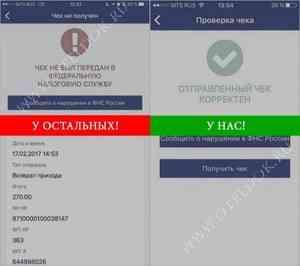 oteldok.ru — гостиничные чеки в Москве