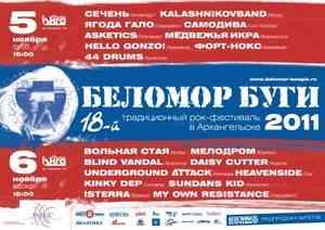 В Архангельске состоится БЕЛОМОР-БУГИ-2011