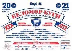 В Архангельске состоится 19-й Всероссийский рок-фестиваль Беломор-Буги