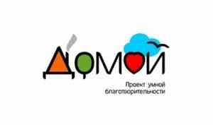 О детях-сиротах Архангельску расскажет эксперт