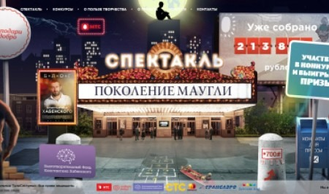 Дети из Архангельской области могут сыграть со звездой в проекте «Поколение Маугли»