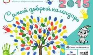 «Самый добрый календарь» от воспитанников детского дома