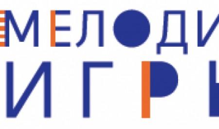 Всероссийский благотворительный шахматно-музыкальный вечер для  Детей с ограниченными возможностями «Мелодия игры»
