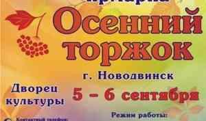 В Новодвинске состоится ярмарка ОСЕННИЙ ТОРЖОК