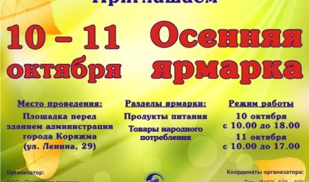 Участники «Маргаритинской ярмарки» приедут в Коряжму  с 10 по 11 октября.