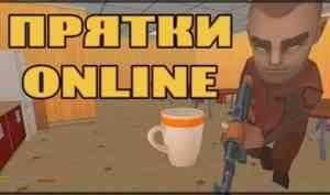 Интересная игра в прятки онлайн