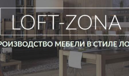 Стильная и современная мебель в стиле Лофт