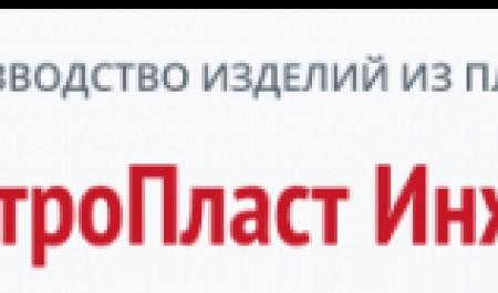 «МетроПласт Инжиниринг» — изготовление пресс-форм в Москве