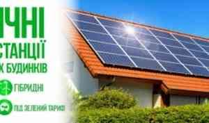 Магазин солнечной энергетики в Украине