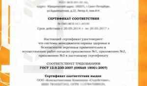 Помощь в получении необходимых сертификатов