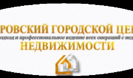 Недвижимость в Покровске: как лучше купить, продать или взять в аренду
