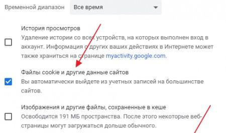 Как очистить cookie в браузере Chrome?