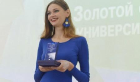 Стартовал прием заявок наконкурс выпускников «Золотой фонд университета»