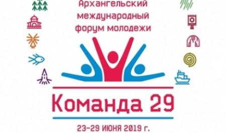 Участникам «Команды 29» предлагают 11 образовательных направлений
