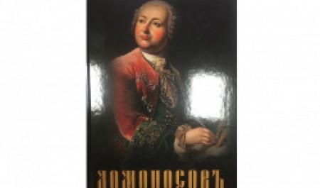 ВСАФУ пройдет презентация книги-альбома «Академик Ломоносов»