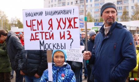 «Мы ждем перемен!»: видео с антимусорного митинга-концерта в Архангельске