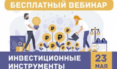 Приглашаем на бесплатный вебинар «Инвестиционные инструменты и риски инвестиций в 2019 году»