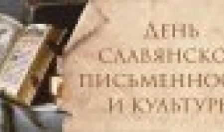 24 мая в Северодвинске отметят День славянской письменности и культуры