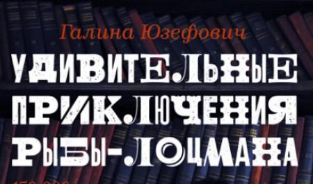 Вкус чтения с Добролюбвкой: Чтение – это свобода и радость
