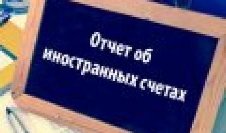 Резиденты РФ должны отчитаться о движении средств по зарубежным счетам за 2018 год до 1 июня 2019 года