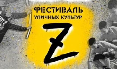 Фестиваль уличных культур «Z» в Няндоме получил поддержку всероссийского конкурса