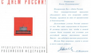 Дмитрий Медведев поздравил САФУ с Днем России