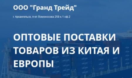 Состояние рынка недвижимости в Архангельской области: исследования и прогноз от компании Гранд-Трейд
