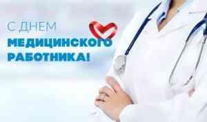Поздравление Главы МО с Днем медицинского работника