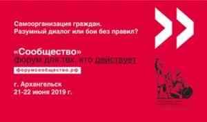 На форуме «Сообщество» в Архангельске обсудят, какие Соловки нужны России