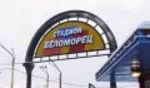 На «Беломорце» заменят ледовое покрытие