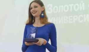 В САФУ подвели итоги «Золотого фонда университета»