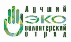 На старте II Всероссийский конкурс «Лучший эковолонтерский отряд»