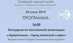Северный морской музей приглашает на День Архангельска
