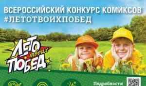 Архангельских школьников приглашают принять участие во всероссийском конкурсе комиксов