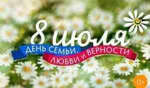 Поздравление Главы МО с Днем семьи, любви и верности