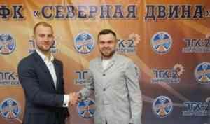 Команду по мини-футболу «Северная Двина» усилил самый именитый игрок Поморья