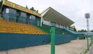 Стадион «Труд» в Архангельске обновляется