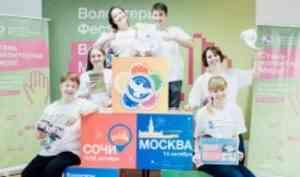 Ресурсный центр добровольчества получил субсидию по программе «Регион добрых дел»