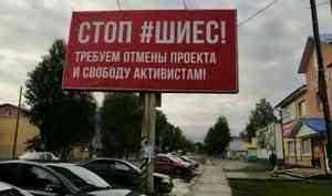 «Не исключено давление, как в Архангельске»: в центре Плесецка появился баннер в поддержку Шиеса