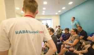 «Сотни тысяч голосов не хочет слышать президент»: в Архангельске вновь открылся штаб Навального