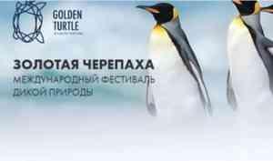 В объективе - нацпарк «Русская Арктика»