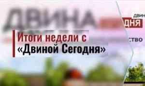 Итоги недели с «Двиной Сегодня»: события в Архангельской области