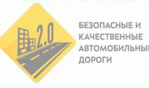 В Новодвинске завершается реализация первого этапа дорожного нацпроекта