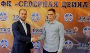 В Архангельске завершилось комплектование профессиональной мини-футбольной команды
